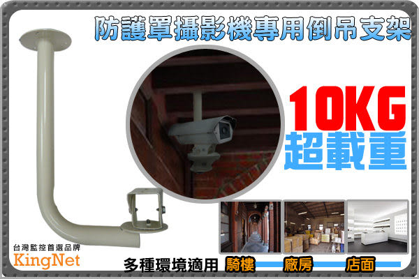 【台灣安防】監視器 戶外監視攝影機專用支架 載重10kg 倒吊支架 攝影 錄影機 監控系統 DVR