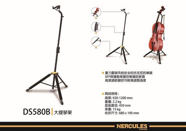 【非凡樂器】HERCULES / DS580B/大提琴架/重力置鎖系統設計/公司貨保固