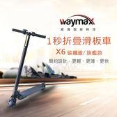 Waymax威瑪 5.5吋碳纖維智能電動避震滑板車-旗艦款-黑 X6-H-B