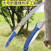 鋸子園林 鋸子木工手鋸手板鋸折疊鋸修枝家用果樹伐木鋼鋸木頭工具
