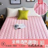 全棉軟墊床保護墊家用防滑加厚宿舍夏季墊 QW7429【衣好月圓】