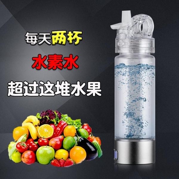 富氫水杯 素水杯水素杯電解杯高濃度小分子氫氧水杯負離子養生日本男女杯T