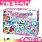 Megahouse 水晶球DIY 迪士尼公主 白雪公主 貝兒 灰姑娘 長髮公主 小美人魚 交換禮物【小福部屋】