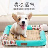 泰迪狗窩涼席窩四季通用貓窩小型大型犬床墊金毛寵物狗狗用品夏天