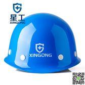 星工玻璃鋼安全帽工程工地施工建筑監理領導安全頭盔勞保 一件免運節
