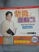 【書寶二手書T2/命理_LIM】詹惟中-紫微靈動數_詹惟中
