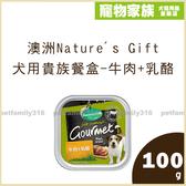 寵物家族*-澳洲Nature's Gift新包裝-犬用貴族餐盒-牛肉+乳酪100g