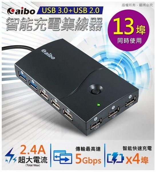 新竹【超人3C】aibo USB3.0+USB2.0 智能快速充電13埠HUB集線器 USB-13 附AC轉USB充電器
