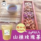 山楂玫瑰茶10入 山楂茶 玫瑰茶 健康茶包 仙楂 新鮮 鼎草茶舖