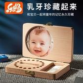 乳牙盒紀念盒男孩女孩換牙齒保存瓶收納盒寶寶胎毛髮兒童收藏盒子 童趣屋