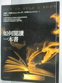 【書寶二手書T7/翻譯小說_LLD】如何閱讀一本書_莫提默.艾德勒