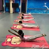 卡通舞蹈墊專用練功跳舞毯小女孩兒童家用女童防滑瑜伽地墊子基本 HM  范思蓮恩