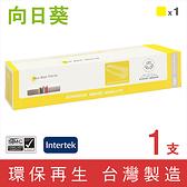 向日葵 for Fuji Xerox CT200808 黃色環保碳粉匣 / 適用 DocuPrint C3055DX