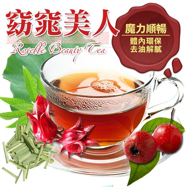 窈窕美人茶包 花草茶 茶包 茶葉 15小包 體內環保 複方花茶 【正心堂】