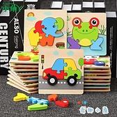 拼圖兒童木質益智力動腦男女孩立體玩具早教【奇趣小屋】