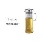 Tiamo 冷泡玻璃壺1000ml (HG1958)