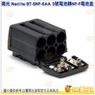 @3C 柑仔店@ 南冠 南光 Nanlite BT-SNP-6AA 3號電池轉NP-F電池盒 公司貨 AA電池座