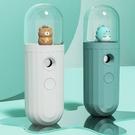 蒸臉器 納米噴霧加濕器手持小型蒸臉器女便捷充電補水儀可愛保濕神器【快速出貨八折下殺】