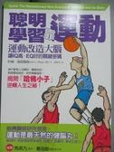 【書寶二手書T2/體育_ZBZ】聰明學習靠運動_約翰.瑞提
