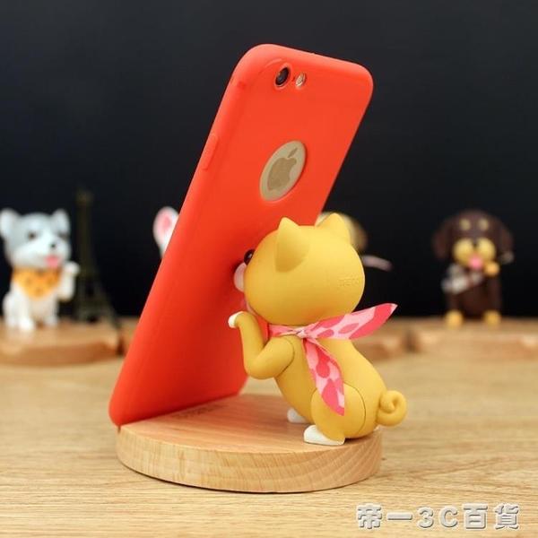 酷頓小狗手機支架創意手機架卡通架子可愛狗狗桌面手機支架禮品【帝一3C旗艦】