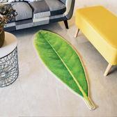 趨然創意地墊腳墊進門墊3D葉子印花寶寶爬行防滑客廳臥室床邊地毯【居享優品】