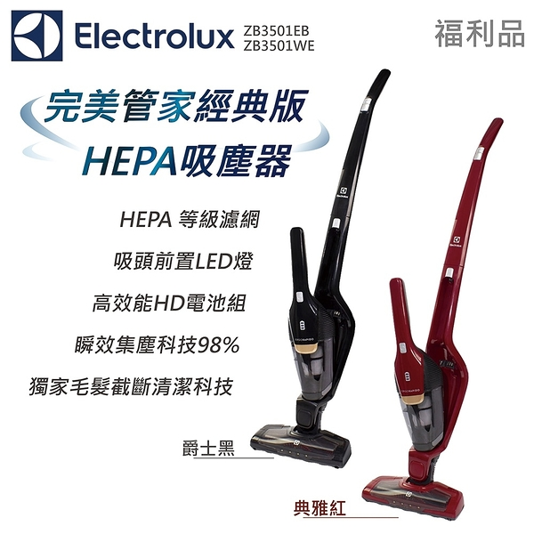 ((福利電器))福利品 Electrolux伊萊克斯 新一代完美管家經典版 HEPA吸塵器ZB3501(紅/黑兩色可選)