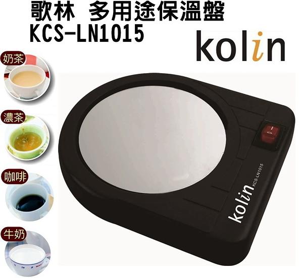 【歌林】多用途保溫盤/生活小物/交換禮物KCS-LN1015 保固免運
