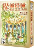 【新天鵝堡】從前從前:魔法狂想擴充 Once Upon A Time- 繁中正版桌遊《德國益智遊戲》中壢可樂農莊