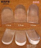透明日本進口1/2/3/4厘米內增高鞋墊半墊 男女增高墊隱形自黏防滑『潮流世家』
