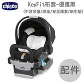 chicco-KeyFit布套-優雅黑(不包含頂篷/底座/安全護套/新生墊)