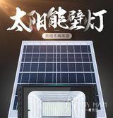 太陽能燈  防水太陽能燈戶外庭院燈100W超亮投光燈家用新農村室內外照明路燈