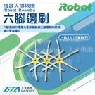 【久大電池】 iRobot Roomba 六腳邊刷 機器人掃地機邊刷 500 600 700 全系列通用 (一組3入)