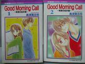 【書寶二手書T1/漫畫書_JBG】Good Morning Call_1&2集合售_高須賀由枝