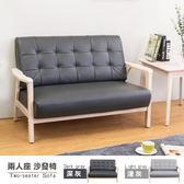 【已打88折↘】Bernice-森克實木皮沙發雙人椅/二人座(洗白色)(兩色可選)