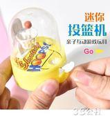 解壓玩具迷你手指投籃機解壓球發泄益智兒童小玩具創意親子互動桌面游戲3C公社