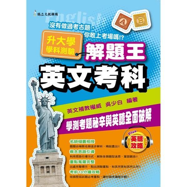 106年升大學學科測驗解題王 英文考科