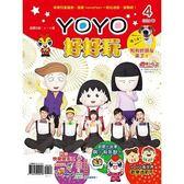 YOYO好好玩4(內附DIY紙卡4頁:舞龍舞獅趣、放鞭炮好運到、福袋福氣來)