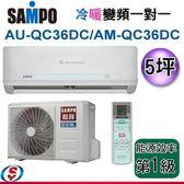 【信源】5坪【SAMPO 聲寶 冷暖變頻一對一冷氣】AM-QC36DC+AU-QC36DC 含標準安裝
