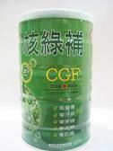 核綠旺~核綠補 C.G.F 極品營養穀奶400公克/罐~特惠中~