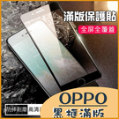 OPPO A5 A9 2020 reno2 reno2 Z 滿版保護貼 玻璃貼 螢幕保護貼 黑色保護膜 鋼化玻璃貼