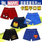 新款 DC MARVEL 復仇者聯盟 正義聯盟 超級英雄系列 平口褲