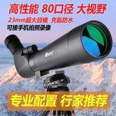 天文望遠鏡 德銳單筒望遠鏡 20-60變倍80高清高倍手機拍照天文觀月隕坑望眼鏡 非凡小鋪 JD