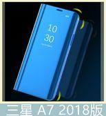 Samsung 三星 A7 (2018版) 電鍍鏡面皮套 側翻皮套 半透明 支架 免翻蓋 包邊 皮套 時尚簡約 手機殼