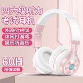四級聽力耳機頭戴式英語四六級調頻無線46級高考聽說考試六級專用大學專八4級有線耳麥口語女帶