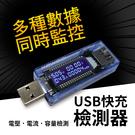 USB快充檢測器 支援QC3.0 電流檢測 電壓檢測