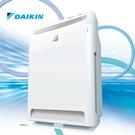 『DAIKIN 大金  』3D清淨除菌空氣清靜機MC75LSC / MC-75LSC **免運費**