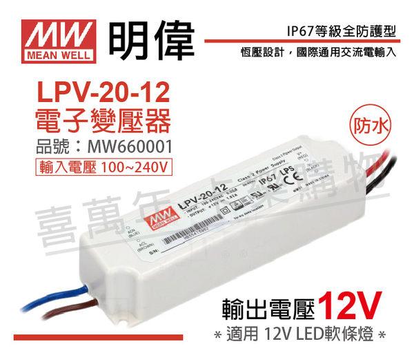 MW明偉 LPV-20-12 20W IP67 全電壓 防水 12V變壓器 軟條燈專用 (同 舞光 BF-LED20WO-MW)_MW660001