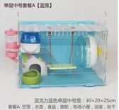 壓克力倉鼠籠子雙層別墅超大彩色倉鼠用品透明籠子套餐XQB 全館免運88折