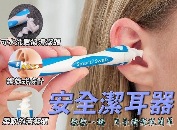 【G0707】 Smart Swab 螺旋掏耳器 安全 耳朵 耳垢 清潔 潔耳器 吸耳器 挖耳棒 耳扒 掏耳棒 潔耳棒