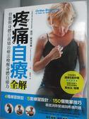 【書寶二手書T1/養生_QIA】疼痛自療全解-骨骼與身體自我矯治療法喚醒身體自癒力